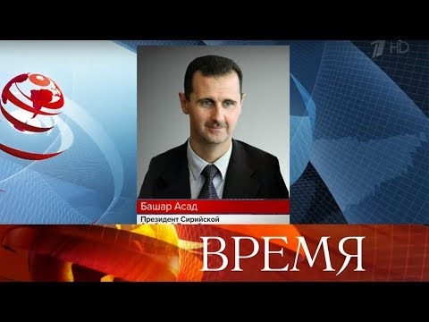 Башар Асад высоко оценил советские ПВО, отразившие атаку западной коалиции.