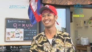 「TJTV」 第12回 【起業の島のプランコンペ2017に向けて②】