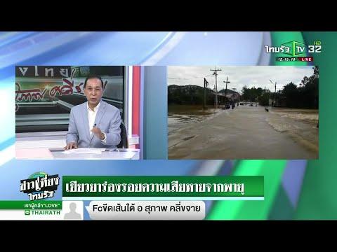 เยียวยาร่องรอยความเสียหายจากพายุ : ขีดเส้นใต้เมืองไทย | 07-01-62 | ข่าวเที่ยงไทยรัฐ