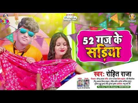52 Gaj Ke Sadiya #ROHIT_RAJA | 52 गज के सड़िया में | #52 Gaj Ke Sadiya Me | New Superhit Song 2021