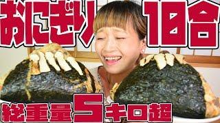 Video 【BIG EATER】OVER 11lbs!  Extreme huge rice ball !! Takikomi Gohan  and soup!  【MUKBANG】【RussianSATO】 MP3, 3GP, MP4, WEBM, AVI, FLV Agustus 2018