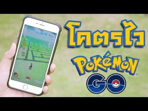 สูตร (ไม่) ลับ!! อัพเลเวล Pokemon GO ขึ้นโคตรไว! จากเวล 12 ไป 15 ใน 20 นาที!!