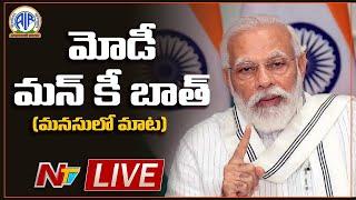 Modi Live : PM Narendra Modi's Mann Ki Baat: 26th July 2020 Live