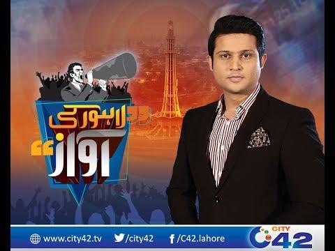 لاہور کی آواز ،21،مئی 2017