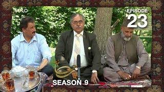 Chai Khana - Season 9 - Ep.23