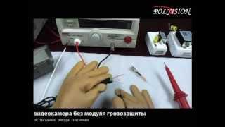 Видео. Тест видеокамеры Polyvision со встроенным модулем грозозащиты