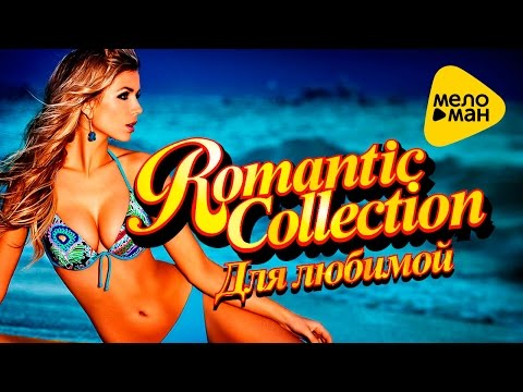 Romantic Collection - For The Loved One / Для Любимой (exclusive video)