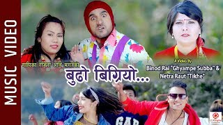 Budo Bigriyo - Rejina Ale Magar & Bhumi Raj Thapa