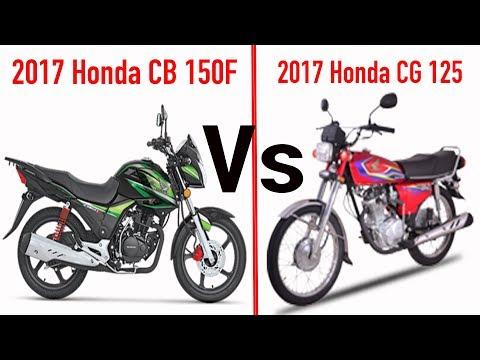 2017 Honda CG 125 vs 2017 Honda CB 150F   Pakistan