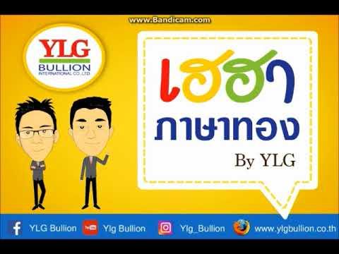 เฮฮาภาษาทอง by Ylg 29-09-2560