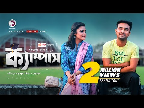 Campus | New Natok 2020 | Jovan | Tasnuva Tisha | Bangla Natok | ক্যাম্পাস | Bangla New Natok 2020