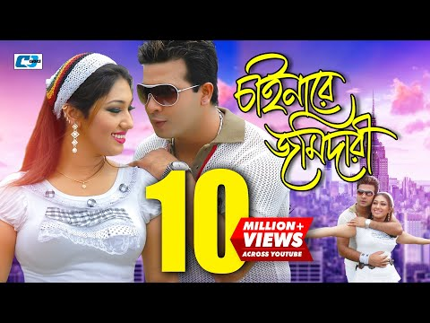 Chainare Jomidari | Shakib Khan & Apu Biswas | Bangla movie song hd | S I Tutul & Rizia