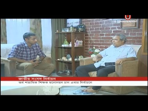 Over 100 Teachers want nomination for the election (15-10-2018) Courtesy: Independent TV