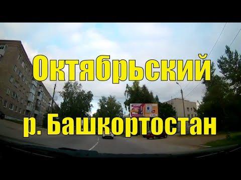 Неизвестная Россия 38. Город Октябрьский (р. Башкортостан) - DomaVideo.Ru
