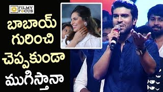 Video Ram Charan about Pawan Kalyan @Rangasthalam Movie Pre Release Event - Filmyfocus.com MP3, 3GP, MP4, WEBM, AVI, FLV September 2018