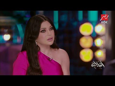 هيفاء وهبي لعمرو أديب: حكمت علي دون أن تسألني