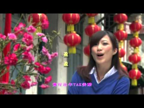 Video Ular La 过好年 HD - 988 CNY 2013 download in MP3, 3GP, MP4, WEBM, AVI, FLV January 2017