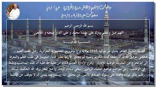 Les livres de Cheikh Tahar Badaoui Al-Jazaery, arabe / français, et enregistrements sur bandes et lettres aux organisations internationales