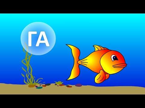 Учимся читать по слогам. Повторяем все склады с Г. Мультик для малышей про рыбку и подводную лодку