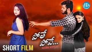 Pothe Pove – Karma Returns || 2019 Telugu Short Film