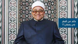 حكم من افطر متعمدا في رمضان