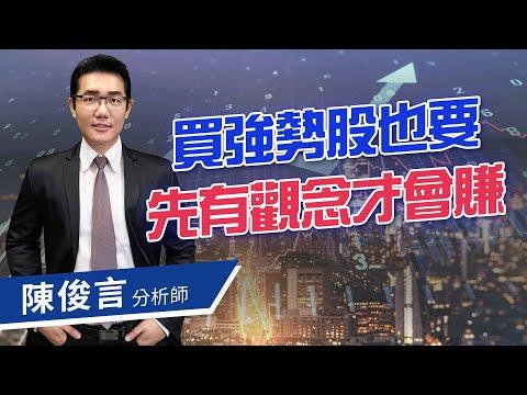2020.10.20 股市照妖鏡 陳俊言分析師【買強勢股也要先有觀念才會賺】