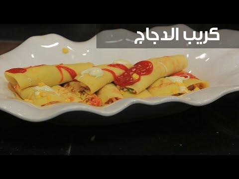 العرب اليوم - شاهد : طريقة إعداد كريب بالدجاج