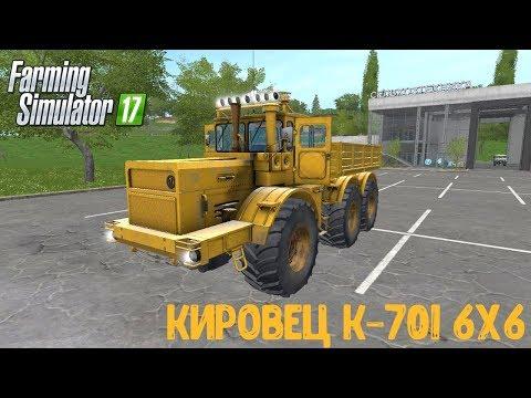 Kirovets K-701 Kipper 6x6 v1.0