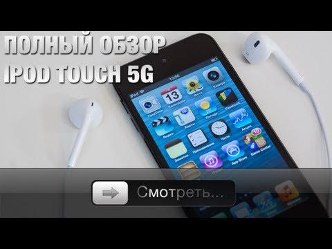 ipod Touch - Вы ждали и вот он здесь: iPod Touch 5G во всей красе. Откроем коробку, посмотрим на новинку и закроем коробку. :D Шутка же, полный обзор iPod Touch 5G....