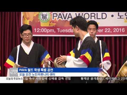 한인사회 소식 11.22.16 KBS America News