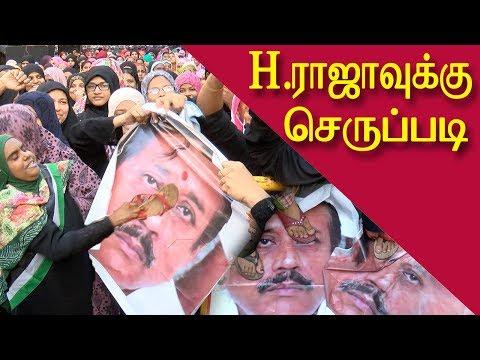 Vairamuthu Andal Issue Muslim Groups Condemn H Raja Speech Tamil News Tamil Live News Redpix