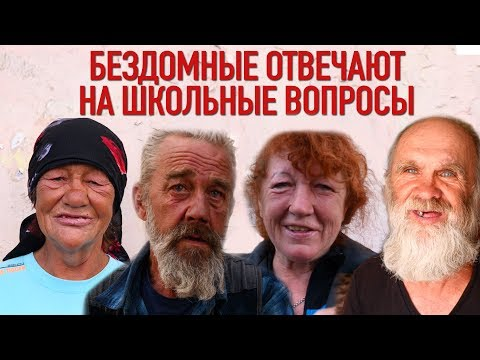 БЕЗДОМНЫЕ ОТВЕЧАЮТ на ШКОЛЬНЫЕ ВОПРОСЫ за ДЕНЬГИ - DomaVideo.Ru