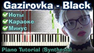 GAZIROVKA - Black |На пианино | Synthesia разбор| Как играть?| Instrumental + Караоке + Ноты