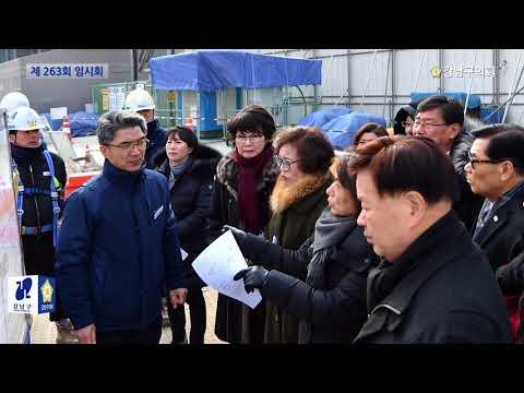 강남구의회 제263회 임시회