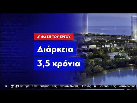 Ελληνικό: Παρουσία Μητσοτάκη η έναρξη των εργασιών στις 3 Ιουλίου | 30/06/2020 | ΕΡΤ