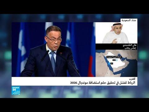 العرب اليوم - أسباب تصويت السعودية ضد المغرب لاستضافة مونديال 2026