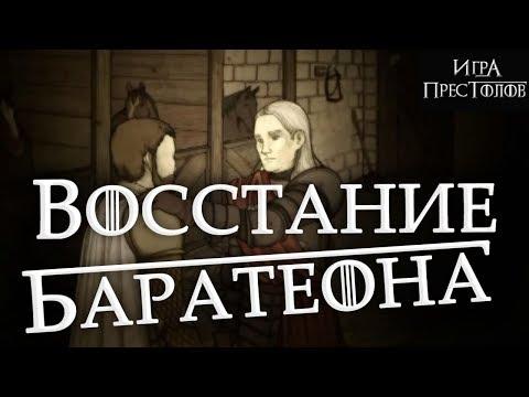 Восстание Баратеона - Монолог Баристана Селми [Лор по Игре престолов] - DomaVideo.Ru