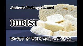 የአማርኛ የምግብ ዝግጅት መምሪያ ገፅ Hibist Recipe - Amharic - Steam Bread Dabo