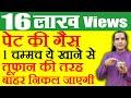 पेट की गैस के घरेलू उपचार Health Video 3