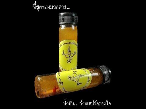 Dầu Ngải Thái Lan và Dầu Nam Man Prai