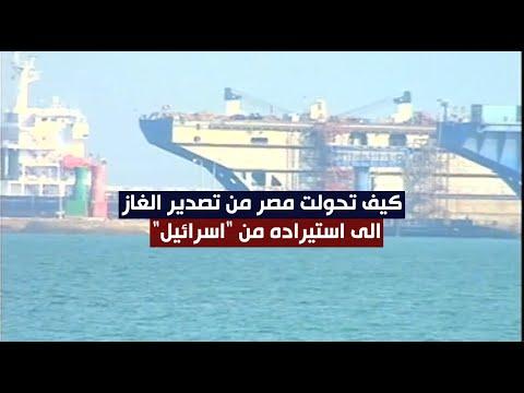 """كيف تحولت مصر من تصدير الغاز إلى استيراده من """"اسرائيل"""""""