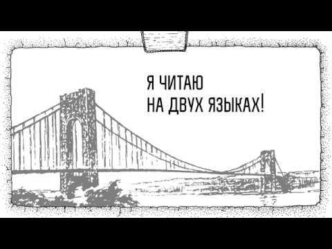 Культурный мост: русский - иврит