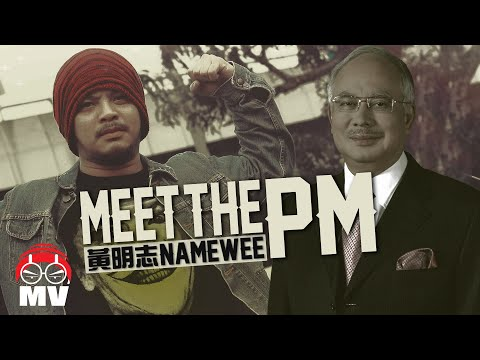 """Meet The PM"" Song By Namewee 黃明志 我要見首相主題曲"
