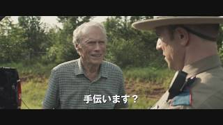 Video 映画『MULE(原題)』US予告【HD】2019年公開 MP3, 3GP, MP4, WEBM, AVI, FLV Oktober 2018