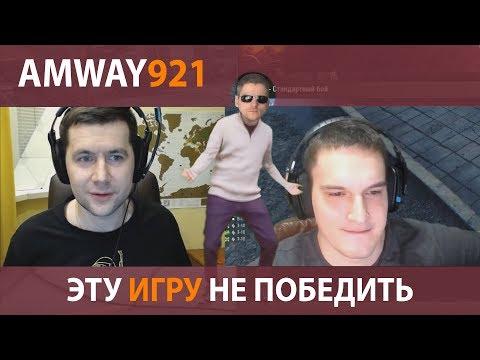 Амwау921 - эту игру не победить Если ты не на арте - DomaVideo.Ru