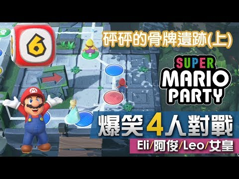 《Super Mario Party》試玩