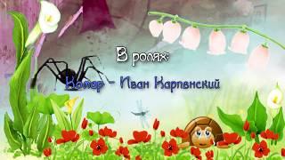 Мюзикл Муха-Цокотуха