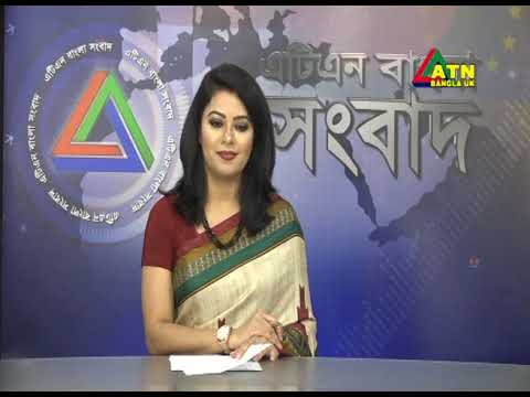 ATN Bangla UK News 17 October 2018