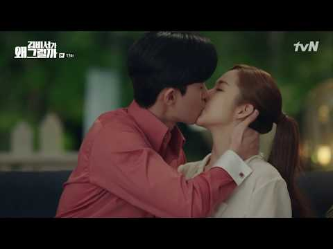 What's Wrong With Secretary Kim Sweet Moments