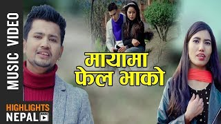Mayama Fail Bhako - Ashok Kumar Sapkota, Rajan Dhakal & Laxmi Sirmali